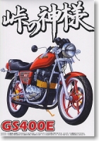 Aoshima MOTO - 1:12 SUZUKI GS400E plastic kit - AOS_38130